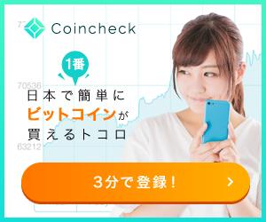 ビットコイン売買の手数料今なら無料!の取引所 coincheck bitcoin